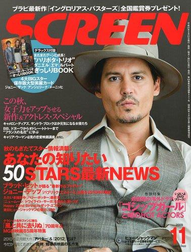 SCREEN (スクリーン) 2009年 11月号 [雑誌]