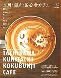 立川・国立・国分寺カフェ—季節の変化を体感するスローな時間 (Grafis Mook Cafe.mag)