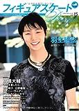 フィギュアスケートDays vol.15