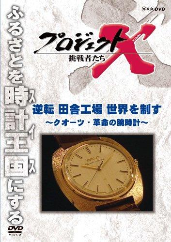 プロジェクトX 挑戦者たち 逆転 田舎工場 世界を制す ~クオーツ・革命の腕時計~ [DVD]