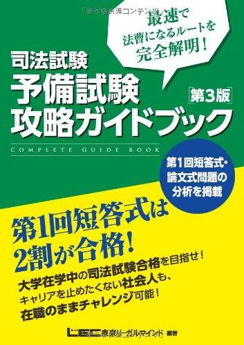 司法試験予備試験攻略ガイドブック