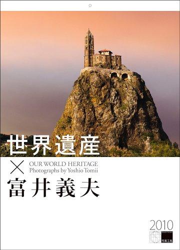 2010「世界遺産×富井義夫」壁掛