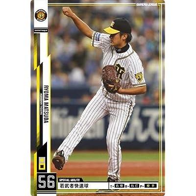オーナーズリーグ16 白カード 松田遼馬 阪神タイガース
