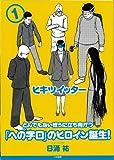 ヒキツイッター / 日涌 祐 のシリーズ情報を見る