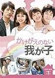 かけがえのない我が子 DVD-BOX1