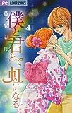 僕と君とで虹になる 4 (フラワーコミックス)