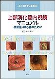 この1冊ではじめる上部消化管内視鏡マニュアル―研修医・初心者のために