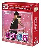 絶対彼氏~My Perfect Darling~(台湾オリジナル放送版)DVD-BOX<シンプルBOX シリーズ> -