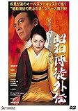 昭和博徒外伝 [DVD]