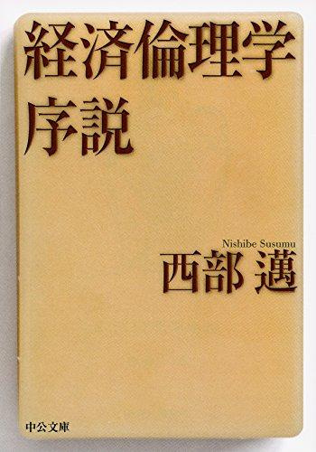 経済倫理学序説 (中公文庫)