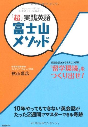 「超」実践英語富士山メソッド = Super-practical English MT.FUJI METHOD