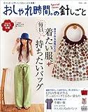 おしゃれ時間。(Special issue)の針しごと―毎日着たい服+(と)持ちたいバッグ (別冊美しい部屋)