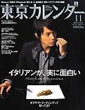 東京カレンダー 2008年 11月号 [雑誌]