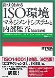 新・よくわかるISO環境マネジメントシステムと内部監査【改訂第2版】—[ISO14001+ISO19011+エコアクション21+KES…]EMS対応実践ノウハウ