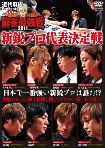 Moderno Mahjong presenta fuerte carrera 2011 arte profesional representante juego Mahjong [DVD]