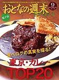 おとなの週末セレクト「東京・カレーTOP20」〈2012年9月号〉