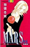 MARS(11) (講談社コミックスフレンドB (1166巻))