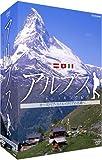 アルプス トレッキング紀行~オーストリア・スイス・イタリアの名峰へ~ DVD-BOX