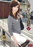 人妻レイプ4時間 V [DVD]