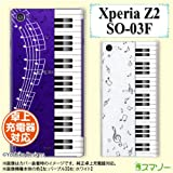 docomo Xperia Z2 SO-03F 専用 《純正 クレードル 充電 対応》 カバー ケース (ハード) 液晶保護フィルム付き ピアノ メロディ 透明