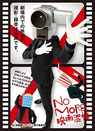 キャラクタースリーブ NO MORE映画泥棒 カメラ男B (EN-102)