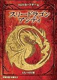 スリードラゴン・アンティ(日本語版) [D&D公式カードゲーム]