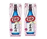 キットカット日本酒【ミニ9枚入り】 2セット