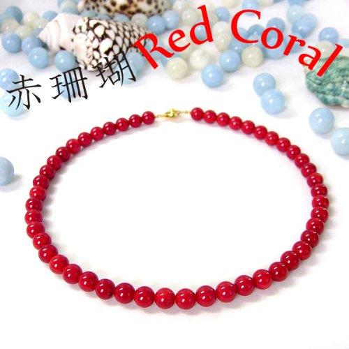 3月誕生石 5A 天然 赤珊瑚 φ8mm コーラル ネックレス Love Red 長さ約40cm