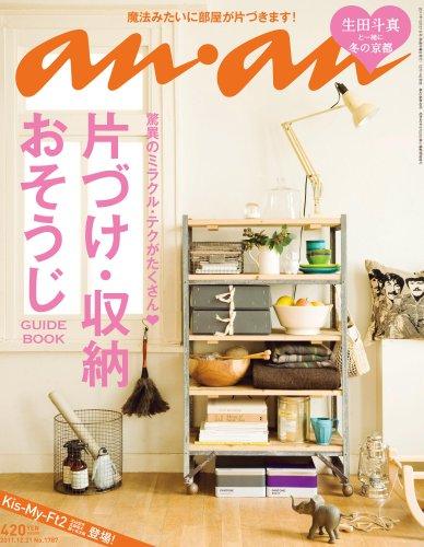 an・an (アン・アン) 2011年 12/21号 [雑誌]