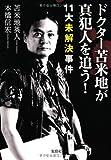 ドクター苫米地が真犯人を追う! 11大未解決事件 (宝島SUGOI文庫)