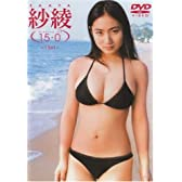 紗綾15-0 フィフティーン・ラブ 〜1Set〜 [DVD]