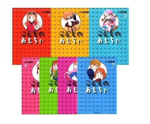 こどものおもちゃ 全7巻セット (集英社文庫―コミック版)