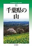 改訂新版千葉県の山 (新・分県登山ガイド)