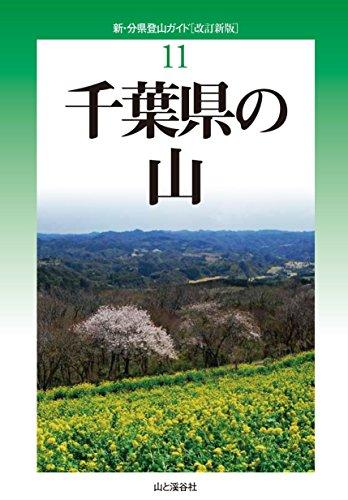地球の歴史に「千葉時代」が登場するか?千葉県市原市の養老渓谷「白尾(びゃくび)層」