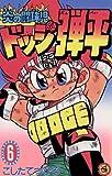 炎の闘球児 ドッジ弾平 (6) (てんとう虫コミックス)