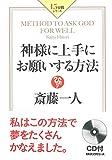 斎藤一人 神様に上手にお願いする方法 (15分シリーズ)