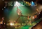 AUTUMN ROYAL BUM TOUR 2014 ~僕の復活~ 2014.11.03 at TOKYO KINEMA CLUB [DVD]