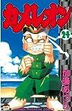 カメレオン(24) (講談社コミックス (2113巻))