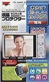 ケンコー デジカメ液晶プロテクター カシオ EXILIM EX-Z250 用 085243