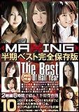 MAXING半期ベスト完全保存版10 [DVD]
