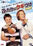 ふたりにクギづけ (特別編) [DVD]