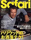 Safari (サファリ) 2009年 03月号 [雑誌]