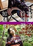 BUNGO-日本文学シネマ- 富美子の足 [DVD]