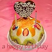 【お誕生日ギフトアイスケーキ】 フルーツヨーグルトアイスケーキ