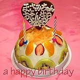 お誕生日ハッピーバスデーフルーツヨーグルトアイスケーキ