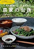 Farmer's KEIKO 農家の台所 (生活シリーズ)