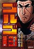 ゴルゴ13 151 (151) (SPコミックス)