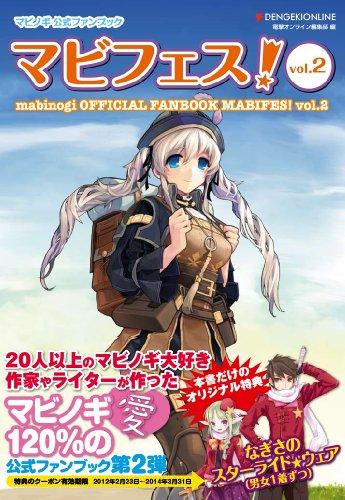 マビノギ公式ファンブック マビフェス Vol.2