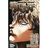 範馬刃牙 30 (少年チャンピオン・コミックス)