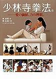 少林寺拳法―愛の価値、力の理想。